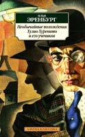Эренбург Илья Необычайные похождения Хулио Хуренито и его учеников 978-5-389-02706-0