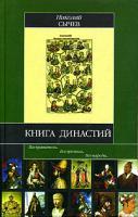 Николай Сычев Книга династий 5-17-032495-2, 5-478-00092-2