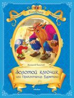 Толстой Алексей Золотой ключик, или Приключения Буратино 978-5-389-02986-6