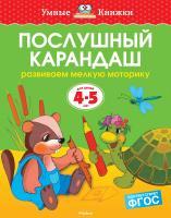 Земцова Ольга Послушный карандаш (4-5 лет) 978-5-389-06262-7