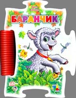 Сонечко Ірина Баранчик. (картонка)