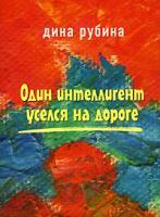 Дина Рубина Один интеллигент уселся на дороге 5-699-14292-4