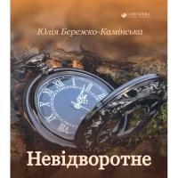 Бережко-Камінська Юлія Невідворотне 9789669860606