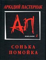 Аркадий Пастернак Сонька-помойка 5-94663-036-5