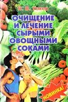 Уокер Норман Очищение и лечение сырыми овощными соками 966-7265-02-1