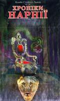 Льюіс Клайв Стейплз Хроніки Нарнії. Срібний трон 978-966-14-6351-5, 978-0-00-726943-3