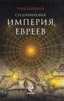 Синельников Андрей Средневековая империя евреев 978-5-699-31595-6