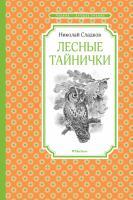 Сладков Николай Лесные тайнички 978-5-389-17211-1