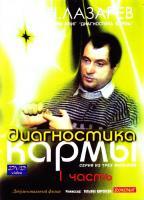 Лазарев Диагностика кармы. І часть (DVD)