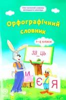 Уклад. О. М. Коваленко Орфографічний словник. 1—4 класи 978-617-686-319-9