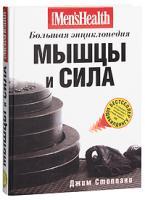 Джим Стоппани Мышцы и сила. Большая энциклопедия 978-5-699-40344-8