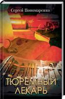 Пономаренко Сергей Тюремный лекарь 978-617-12-7666-6