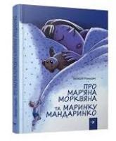 Роньшин Валерій Про Мар'яна Морквяна та Маринку Мандаринко 978-966-915-238-1