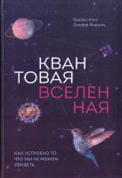 Кокс Брайан, Форшоу Джефф Квантовая вселенная. Как устроено то, что мы не можем увидеть 978-5-00100-080-8