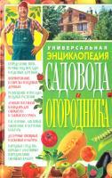 Вадченко Нина Универсальная энциклопедия садовода и огородника 978-966-338-919-6