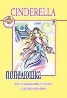 Доценко Ірина Василівна, Євчук Оксана Володимирівна Cinderella or The Little Glass Slipper. Попелюшка. 978-966-10-0138-0