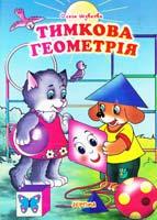 Шуваєва Ольга Тимкова геометрія 978-966-459-088-1