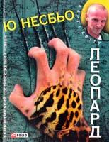 Несбьо Ю Леопард 978-966-03-6892-7