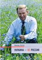 Кучма Леонид Украина — не Россия 5-94117-126-9