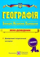 Кузишин Андрій Географія. Міні-довідник. ЗНО 2017 978-966-07-2521-8