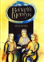 Шевчук Валерій Фрагмента із сувою мойр : Кросворд : роман 978-966-06-0665-4