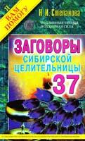 Степанова Наталья Заговоры сибирской целительницы. Выпуск 37 978-5-386-07400-5