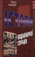 Тимошик Микола Історія видавничої справи 978-966-7821-43-2