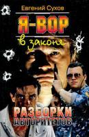 Евгений Сухов Я - вор в законе. Разборки авторитетов 978-5-7805-1230-1
