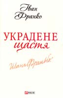 Франко Іван Украдене щастя 978-966-03-6196-6
