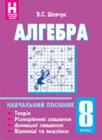 Шевчук Валентин Степанович Алгебра.8 клас:Навчальний посібник. (11-річна) 978-966-408-223-2