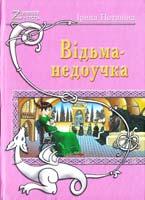 Поташна Ірина Відьма-недоучка 978-966-2938-86-9
