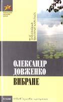 Довженко Олександр Вибране 978-617-592-173-9