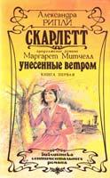 Рипли Александра Скарлетт: Роман. В 2-х т. Том 1 5-87022-009-2