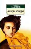 Набоков Владимир Камера обскура 978-5-389-01930-0