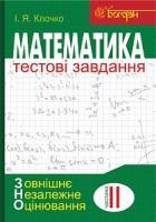 Клочко Ігор Якович Математика: Тестові завдання. Частина ІІ : Алгебра і початки аналізу (зовнішнє незалежне оцінювання) 978-966-10-5025-8