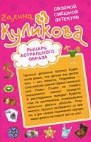 Галина Куликова Рыцарь астрального образа. Рога в изобилии 978-5-699-34448-2
