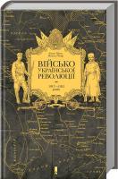 Пінак Євген, Чмир Микола Військо Української революції 1917—1921 років 978-617-12-3399-7