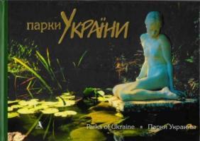 Дерлеменко Євген Парки України 966-8137-50-7
