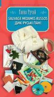 Ручай Ганна Sauvage medames russos (Дикі руські пані) 9789668910418
