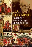 Лихачев Дмитрий Человек в литературе Древней Руси 978-5-389-09271-6