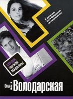 Ольга Володарская Сердце Черной Мадонны 978-5-699-30816-3