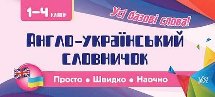Собчук О. С. Англо-український словничок. 1-4 класи 978-966-284-607-2