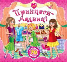 Смирнова Катерина Принцеси-модниці 978-966-284-186-2