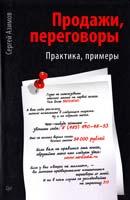 Азимов Сергей Продажи, переговоры 978-5-459-01030-5