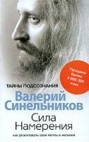 Валерий Синельников Сила Намерения. Как реализовать свои мечты и желания 978-5-9524-4096-8 978-5-9524-4616-8,978-5-227-02002-4