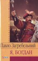 загребельний П. Я,Богдан 978-966-03-4431-0