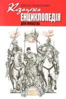 Апанович Олена Козацька енциклопедія для юнацтва 978-966-01-0526-3