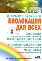 Пучко Людмила Биолокация для всех. Система самодиагностики и самоисцеления человека. Введение в многомерную медицину 978-5-17-043856-3