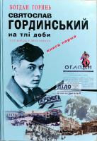 Горинь Богдан Святослав Гординський на тлі доби. Книга 1 978-617-605-042-1