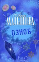 Анна Малышева Озноб 978-5-17-056463-7, 978-5-271-22513-0, 978-985-16-6412-8